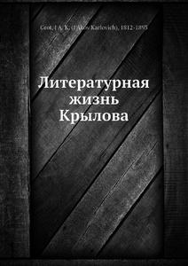 Купить Литературная жизнь Крылова