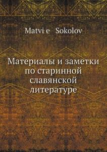 Купить Материалы и заметки по старинной славянской литературе
