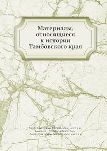 Купить Материалы, относящиеся к истории Тамбовского края