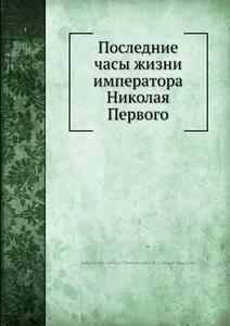 Купить Последние часы жизни императора Николая Первого