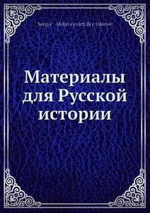 Купить Материалы для Русской истории