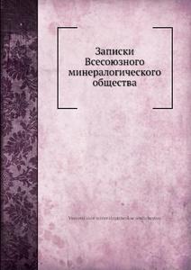 Купить Записки Всесоюзного минералогического общества