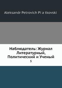 Купить Наблюдатель: Журнал Литературный, Политический и Ученый. 5