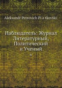 Купить Наблюдатель: Журнал Литературный, Политический и Ученый. 6