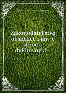 Купить Zakonodatel.stvo obshchee i mi   e   stnoe o dukhovnykh .