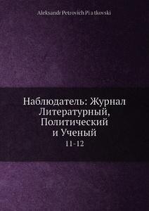 Купить Наблюдатель: Журнал Литературный, Политический и Ученый. 11-12