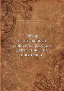 Купить Обзор деятельности Общества русских драматических писателеи
