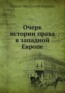 Купить Очерк истории права в западной Европе