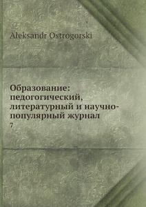 Купить Образование: педогогический, литературный и научно-популярный журнал. 7
