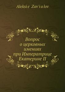 Купить Вопрос о церковных имениях при Императрице Екатерине II