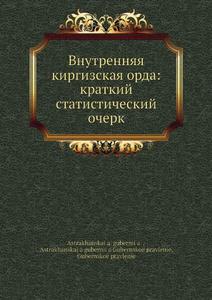 Купить Внутренняя киргизская орда: краткий статистический очерк