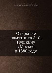 Купить Открытие памятника А.С. Пушкину в Москве, в 1880 году
