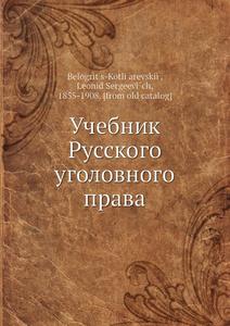 Купить Учебник Русского уголовного права