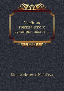 Купить Учебник гражданского судопроизводства
