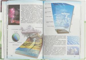 Природоведение. 5 класс