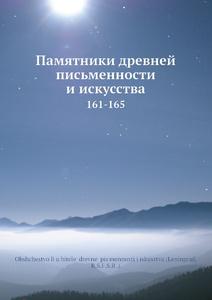 Купить Памятники древней письменности и искусства. 161-165