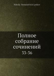 Купить Полное собрание сочинений. 33-36