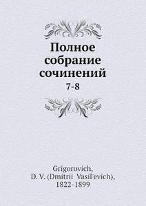 Купить Полное собрание сочинений. 7-8