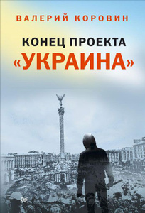 Купить Конец проекта Украина