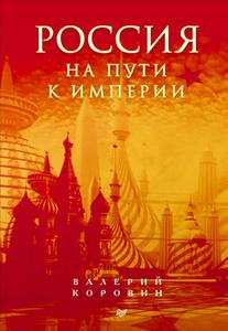 Купить Россия на пути к империи