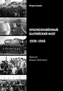 Купить Краснознаменный Балтийский флот. 1939-1945. Хроника боевых действий