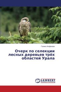 Купить Очерк по селекции лесных деревьев тр.х областей Урала