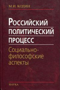Купить Российский политический процесс: социально-философские аспекты