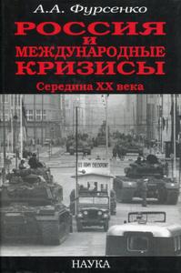 Купить Россия и международные кризисы. Середина ХХ века
