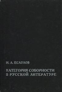 Купить Категория соборности в русской литературе