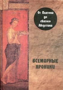 Купить Всемирные хроники. От Платона до святого Августина