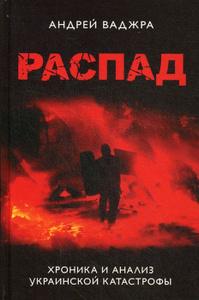 Купить Распад. Хроника и анализ украинской катастрофы