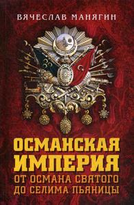 Купить Османская империя. От Османа Святого до Селима Пьяницы