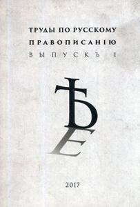 Купить Труды по русскому правописанiю. Выпуск 1