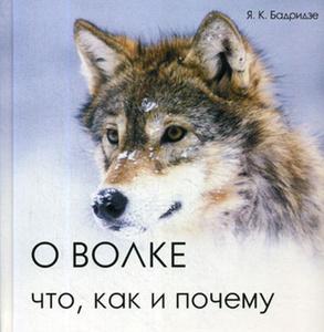 Купить О волке. Что, как и почему
