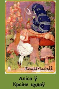 Ал.са . Кра.не цуда.. Alice.s Adventures in Wonderland, Belarusian edition