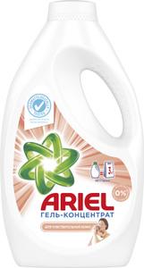 Купить Гель-концентрат для стирки Ariel Для чувствительной кожи, 1,3 л