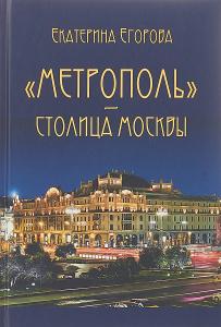 Купить Метрополь - столица Москвы