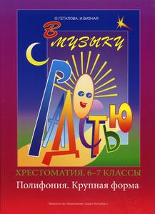 Геталова О., Визная И. В музыку с радостью. 6-8 класс. Хрестоматия. Полифония. Крупная форма