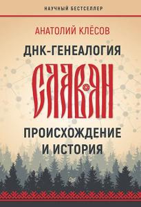 Купить ДНК-генеалогия славян. Происхождение и история
