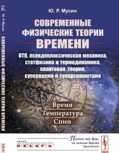 Купить Современные физические теории времени (ОТО, псевдоклассическая механика, статфизика и термодинамика, квантовая теория, супервремя и суперсимметрия). Время - температура - спин
