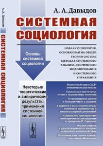 Купить Системная социология. Новая социология, основанная на общей теории систем, методах системного анализа, системного моделирования и системного управления
