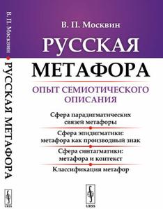 Купить Русская метафора. Опыт семиотического описания