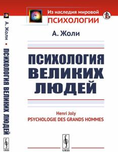Купить Психология великих людей
