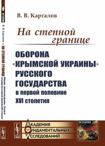 Купить На степной границе. Оборона «крымской украины» Русского государства в первой половине XVI столетия