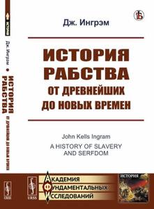 Купить История рабства от древнейших до новых времен