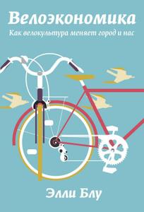 Велоэкономика. Как велокультура  ...