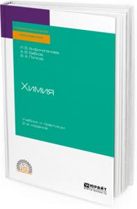 Химия. Учебник и практикум для СПО