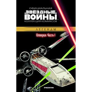 Звездные Войны. Империя. Часть 1. Официальная коллекция комиксов.
