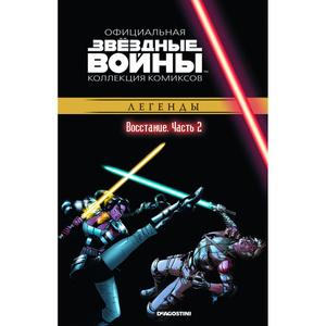 Звездные Войны. Восстание. Часть 2. Официальная коллекция комиксов.