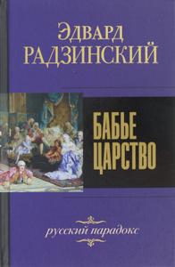 Бабье царство. Русский парадок ...